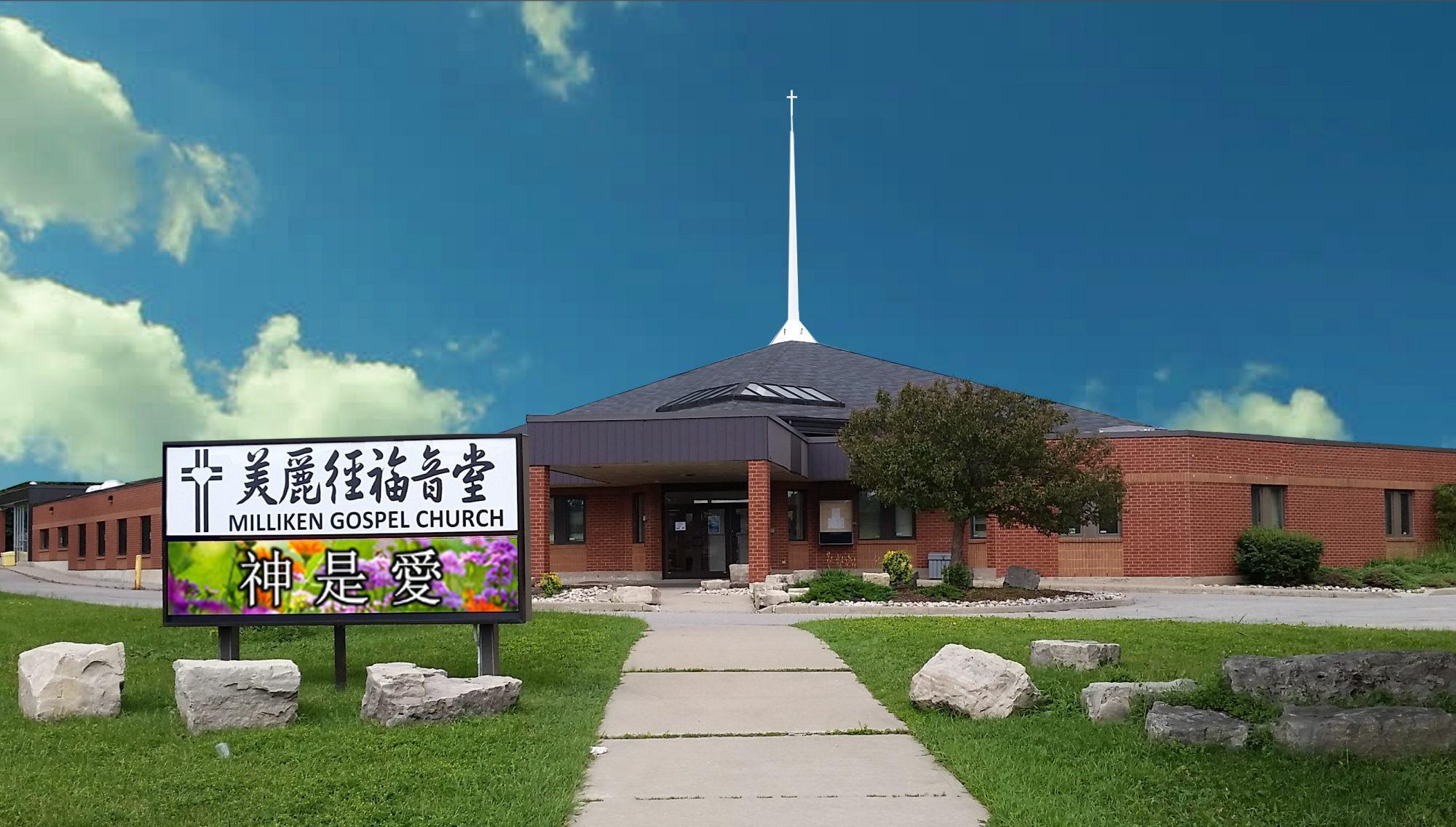 美丽径福音堂 - 普通话事工